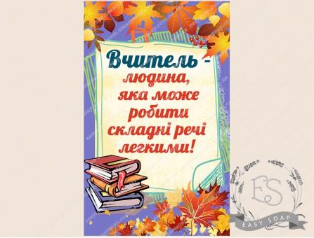 Картинка на водорастворимой бумаге №241008 - 5x8 см