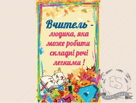 Картинка на водорастворимой бумаге №241011 - 5x8 см