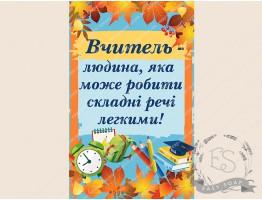 Картинка на водорастворимой бумаге №241014- 5x8 см