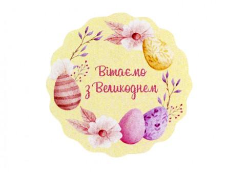 """Набор наклеек """"Вітаємо з Великоднем"""" №3  (укр.) 10 шт."""