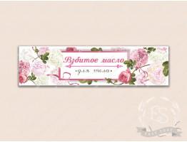 Этикетка №11_Взбитое масло для тела, розы 12х3см