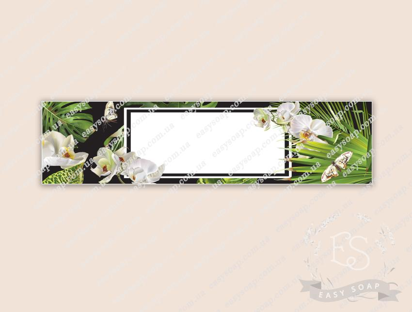 Этикетка №7_под надпись (пленка) джунгли12*3 см