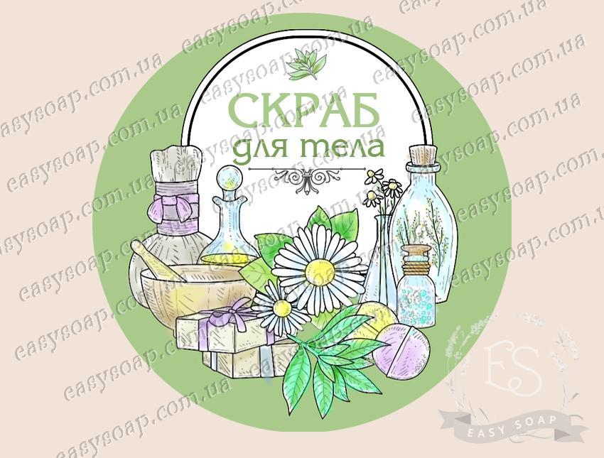 Этикетка для косметики №1_Скраб для тела