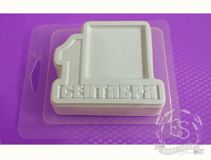 """Форма пластиковая для мыла """"1 Сентября"""" (под картинку)"""