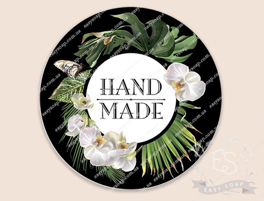 Этикетка №7_HAND MADE (пленка) джунгли d=6 см