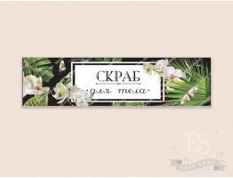 Этикетка №7_ СКРАБ для тела (пленка) джунгли 12*3 см