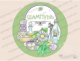Этикетка для косметики №1_Шампунь