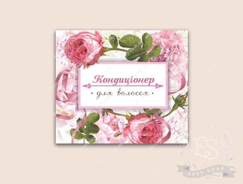 Этикетка №11_Кондиціонер для волосся (на укр. мові) розы 7х6см