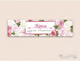 Этикетка №11_Крем для обличчя (на укр. мові) розы 12х3см