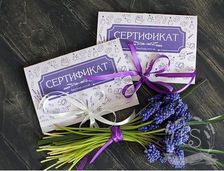 Подарочный сертификат на 50 грн.