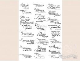 Набор картинок на водорастворимой бумаге - пожелания - надписи - 3