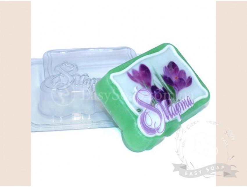 """Форма пластиковая для мыла """"8 Марта"""" прямоугольник"""