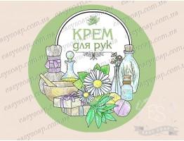 Этикетка для косметики №1_Крем для рук