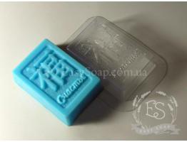 """Форма пластиковая для мыла """"Иероглиф Счастье"""""""