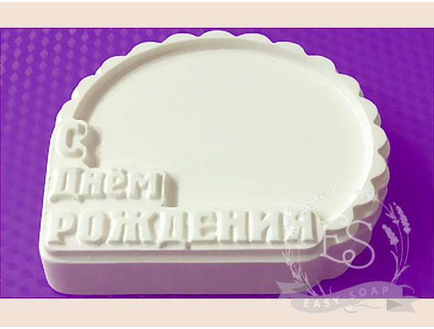 """Форма пластиковая для мыла """"С днем рождения"""" круг"""